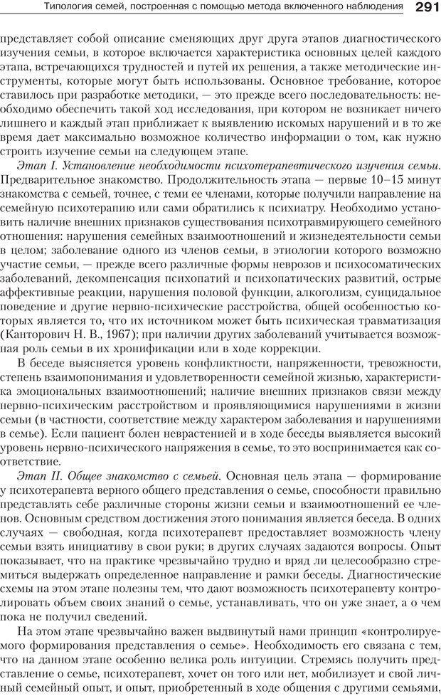 PDF. Психология и психотерапия семьи[4-е издание]. Юстицкис В. В. Страница 286. Читать онлайн