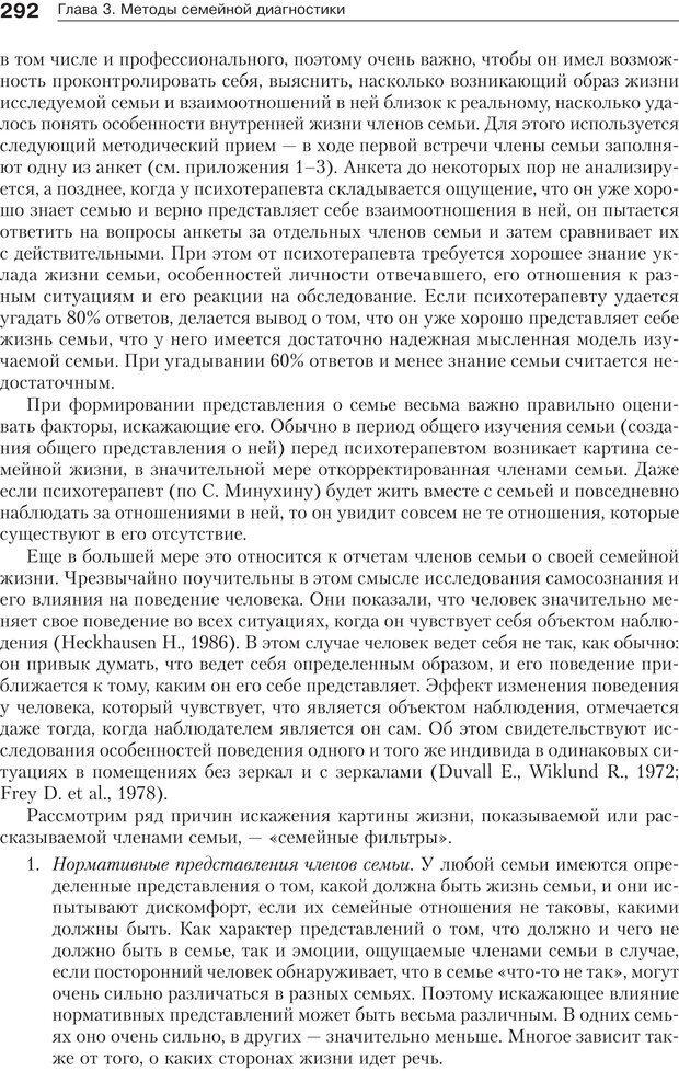 PDF. Психология и психотерапия семьи[4-е издание]. Юстицкис В. В. Страница 287. Читать онлайн