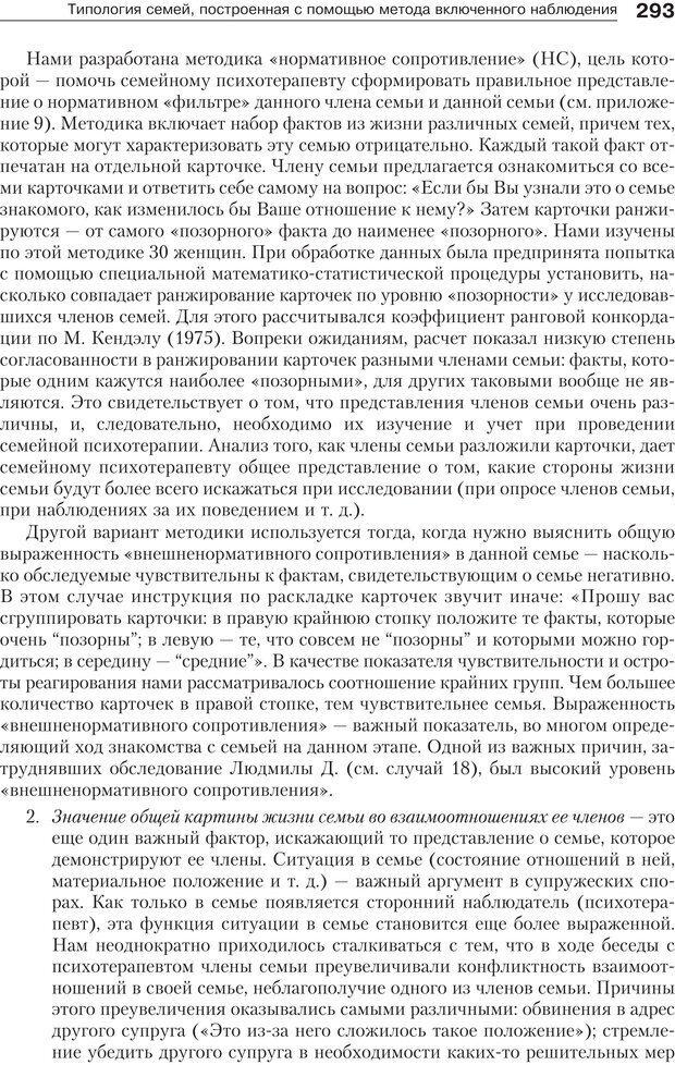 PDF. Психология и психотерапия семьи[4-е издание]. Юстицкис В. В. Страница 288. Читать онлайн