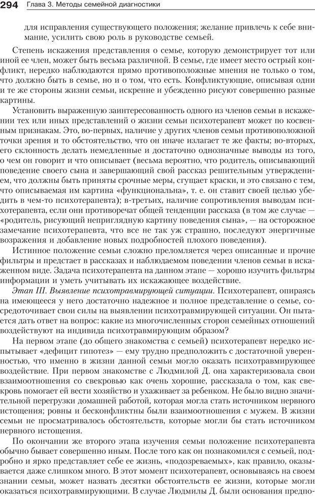 PDF. Психология и психотерапия семьи[4-е издание]. Юстицкис В. В. Страница 289. Читать онлайн
