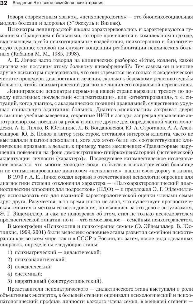 PDF. Психология и психотерапия семьи[4-е издание]. Юстицкис В. В. Страница 29. Читать онлайн
