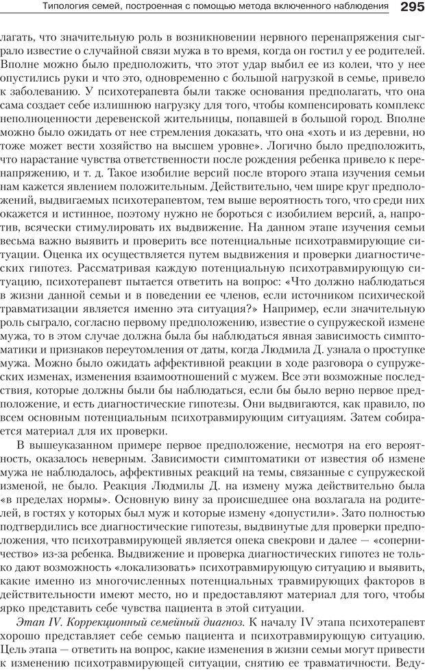 PDF. Психология и психотерапия семьи[4-е издание]. Юстицкис В. В. Страница 290. Читать онлайн