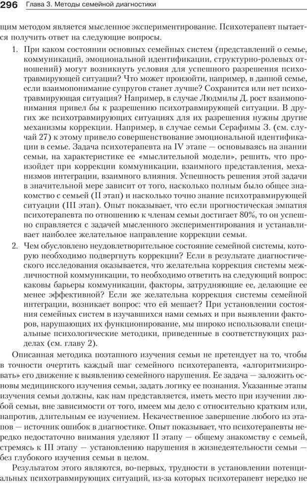 PDF. Психология и психотерапия семьи[4-е издание]. Юстицкис В. В. Страница 291. Читать онлайн