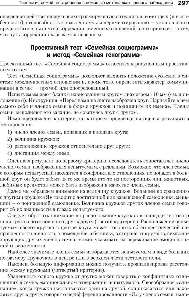 PDF. Психология и психотерапия семьи[4-е издание]. Юстицкис В. В. Страница 292. Читать онлайн