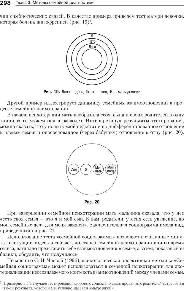 PDF. Психология и психотерапия семьи[4-е издание]. Юстицкис В. В. Страница 293. Читать онлайн