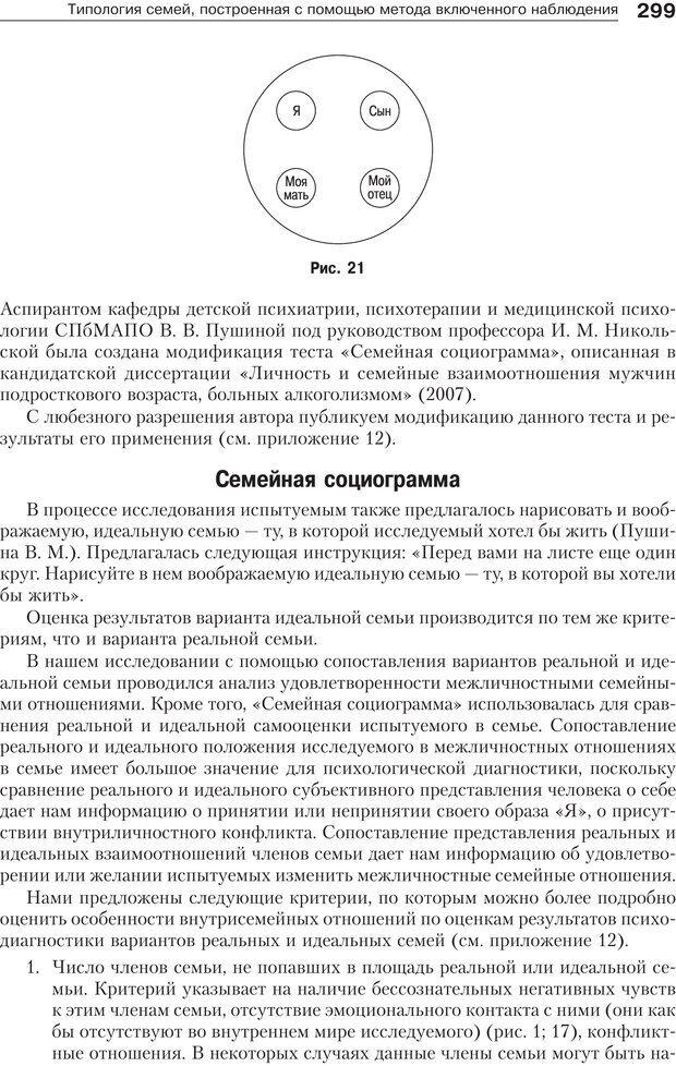 PDF. Психология и психотерапия семьи[4-е издание]. Юстицкис В. В. Страница 294. Читать онлайн