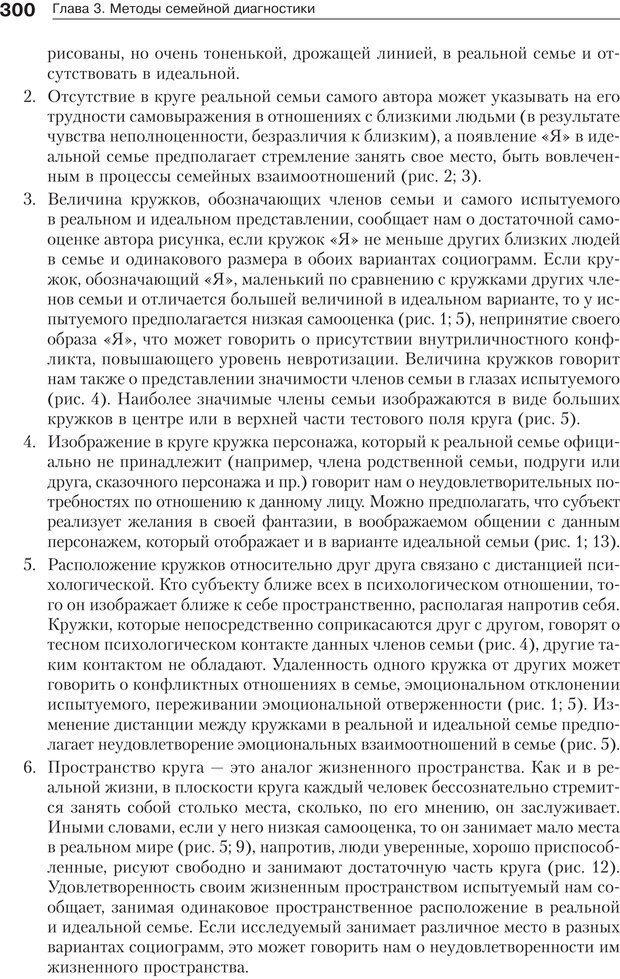 PDF. Психология и психотерапия семьи[4-е издание]. Юстицкис В. В. Страница 295. Читать онлайн