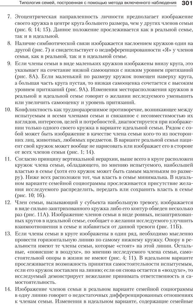 PDF. Психология и психотерапия семьи[4-е издание]. Юстицкис В. В. Страница 296. Читать онлайн