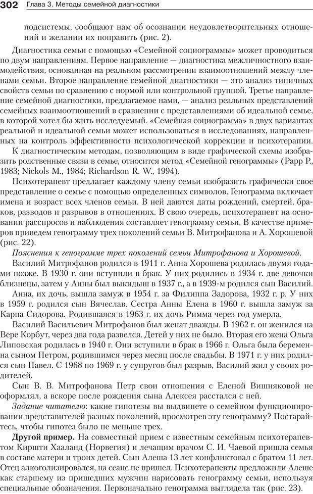 PDF. Психология и психотерапия семьи[4-е издание]. Юстицкис В. В. Страница 297. Читать онлайн