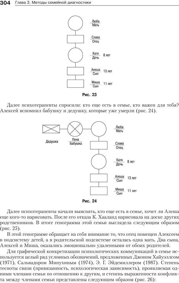 PDF. Психология и психотерапия семьи[4-е издание]. Юстицкис В. В. Страница 299. Читать онлайн