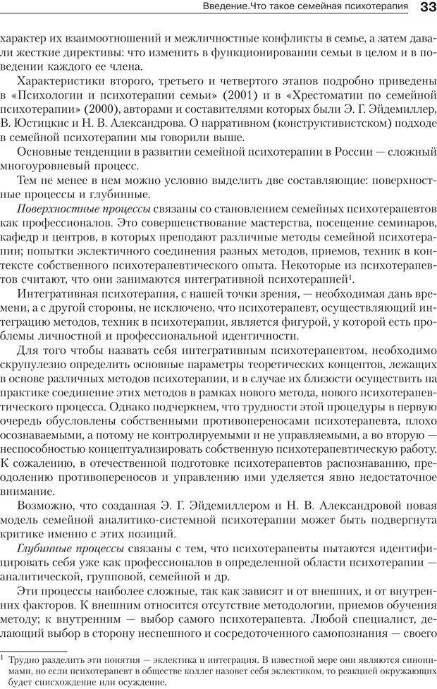 PDF. Психология и психотерапия семьи[4-е издание]. Юстицкис В. В. Страница 30. Читать онлайн