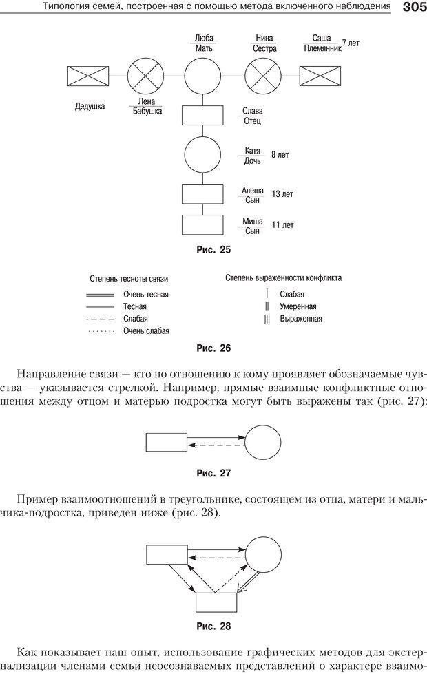 PDF. Психология и психотерапия семьи[4-е издание]. Юстицкис В. В. Страница 300. Читать онлайн
