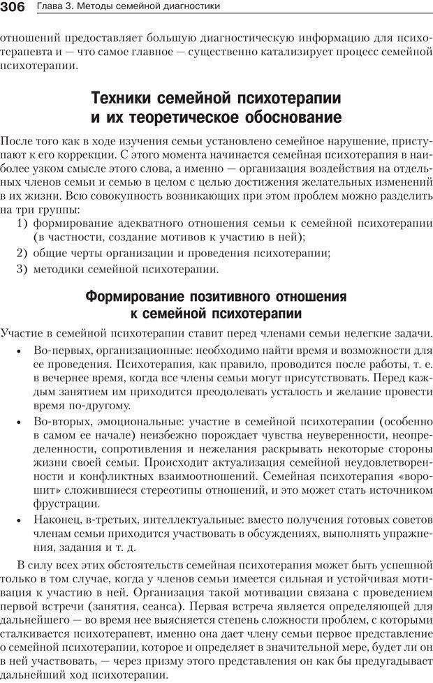 PDF. Психология и психотерапия семьи[4-е издание]. Юстицкис В. В. Страница 301. Читать онлайн