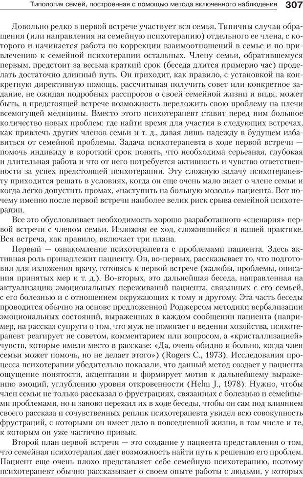 PDF. Психология и психотерапия семьи[4-е издание]. Юстицкис В. В. Страница 302. Читать онлайн