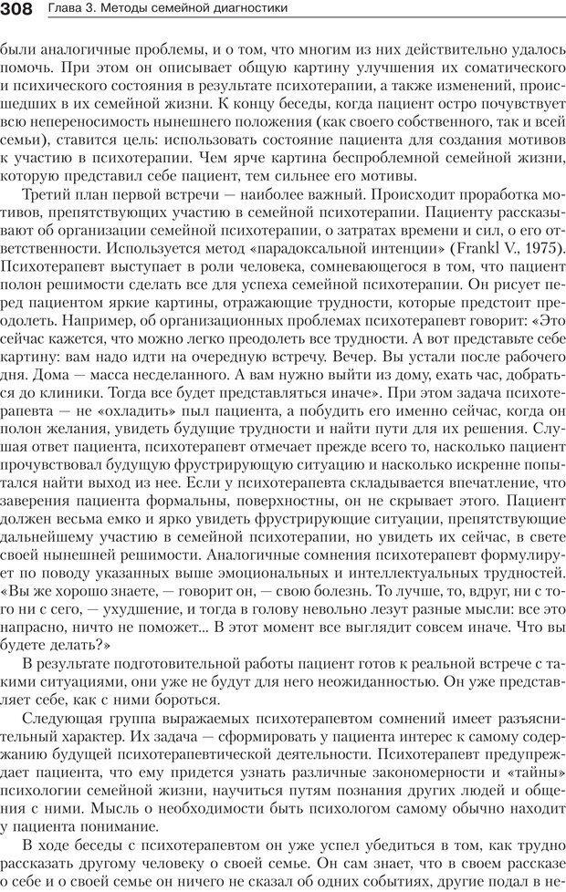 PDF. Психология и психотерапия семьи[4-е издание]. Юстицкис В. В. Страница 303. Читать онлайн