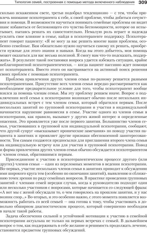 PDF. Психология и психотерапия семьи[4-е издание]. Юстицкис В. В. Страница 304. Читать онлайн
