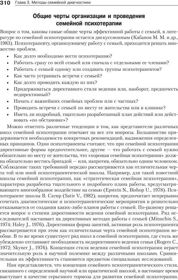 PDF. Психология и психотерапия семьи[4-е издание]. Юстицкис В. В. Страница 305. Читать онлайн
