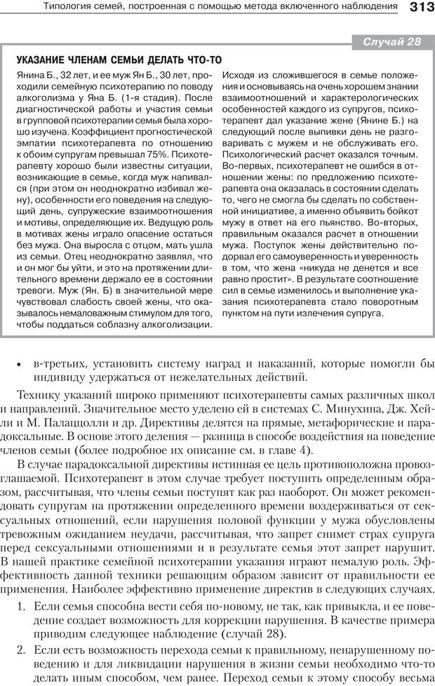 PDF. Психология и психотерапия семьи[4-е издание]. Юстицкис В. В. Страница 308. Читать онлайн