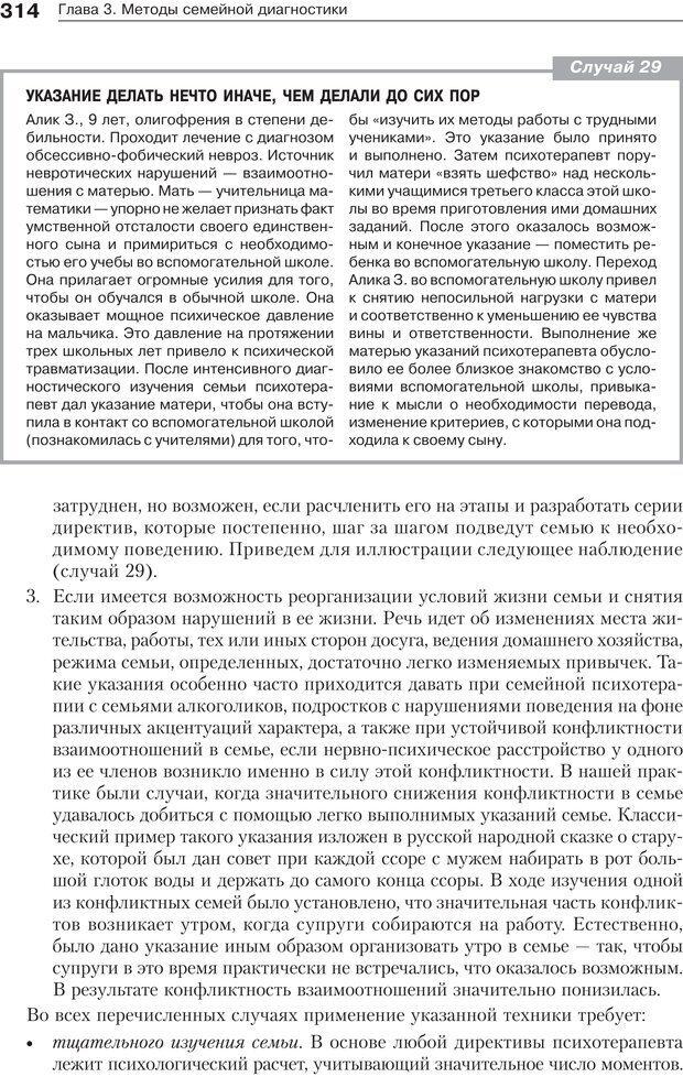 PDF. Психология и психотерапия семьи[4-е издание]. Юстицкис В. В. Страница 309. Читать онлайн