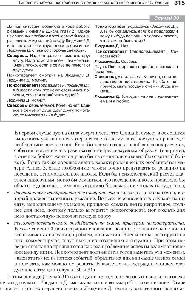 PDF. Психология и психотерапия семьи[4-е издание]. Юстицкис В. В. Страница 310. Читать онлайн