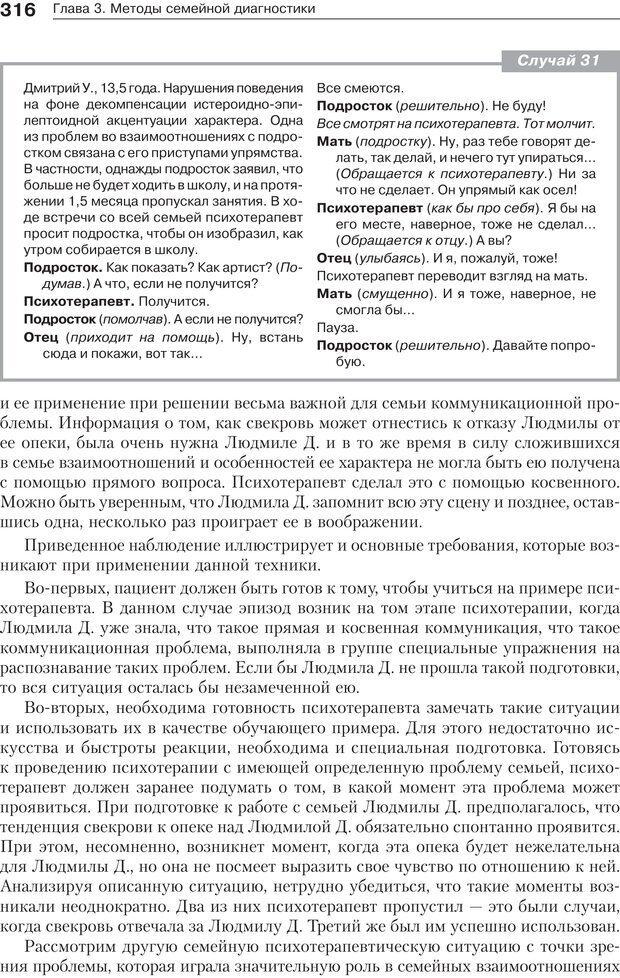 PDF. Психология и психотерапия семьи[4-е издание]. Юстицкис В. В. Страница 311. Читать онлайн