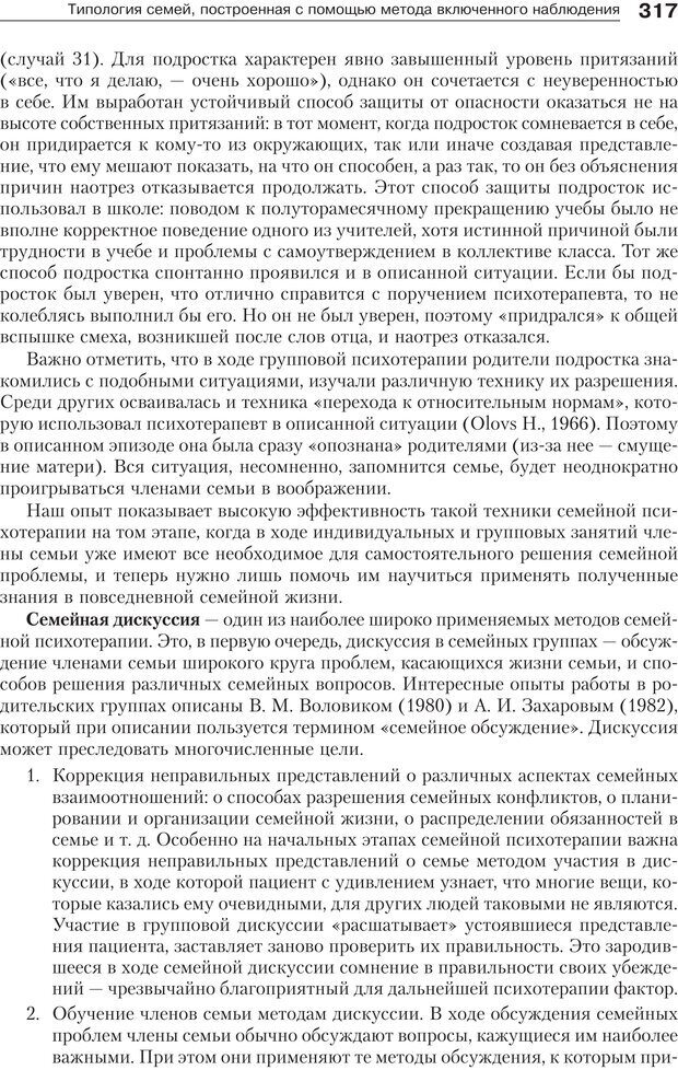 PDF. Психология и психотерапия семьи[4-е издание]. Юстицкис В. В. Страница 312. Читать онлайн