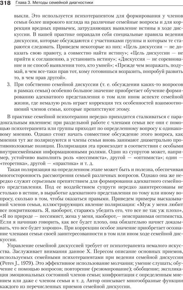 PDF. Психология и психотерапия семьи[4-е издание]. Юстицкис В. В. Страница 313. Читать онлайн