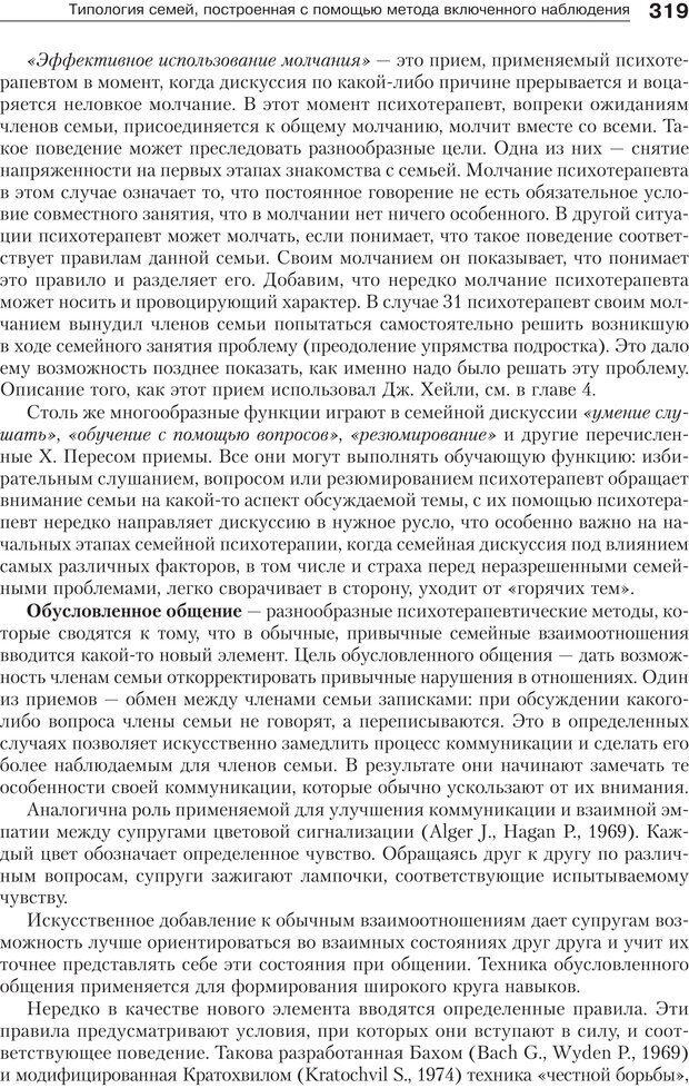 PDF. Психология и психотерапия семьи[4-е издание]. Юстицкис В. В. Страница 314. Читать онлайн