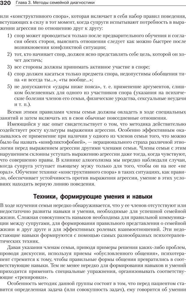 PDF. Психология и психотерапия семьи[4-е издание]. Юстицкис В. В. Страница 315. Читать онлайн