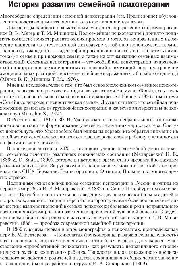 PDF. Психология и психотерапия семьи[4-е издание]. Юстицкис В. В. Страница 318. Читать онлайн