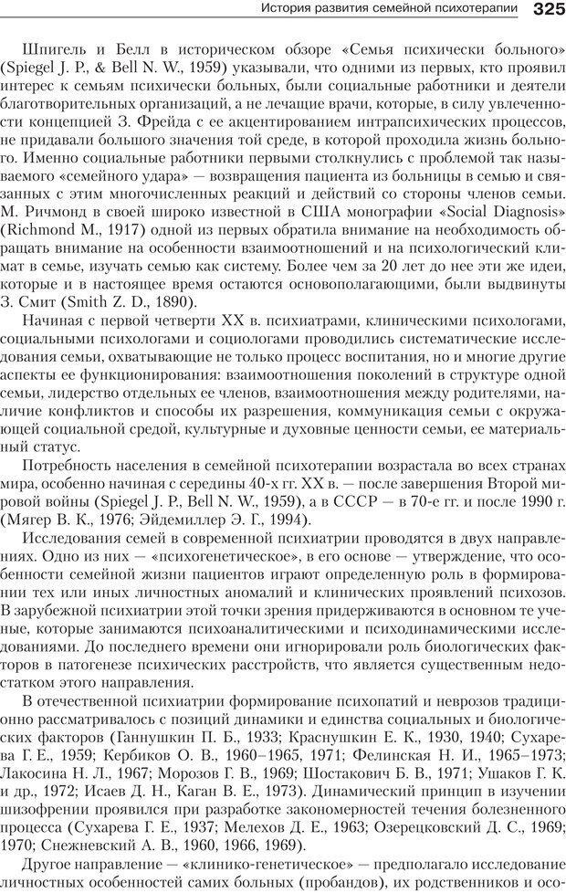 PDF. Психология и психотерапия семьи[4-е издание]. Юстицкис В. В. Страница 319. Читать онлайн