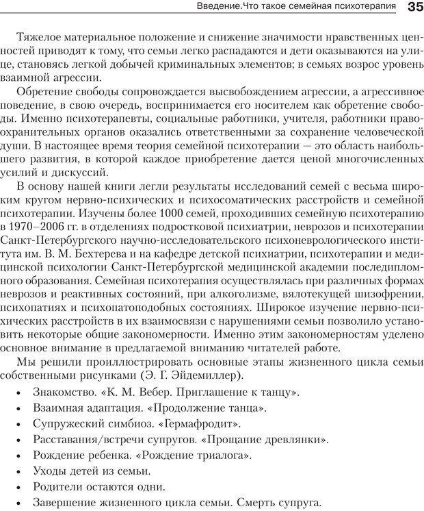 PDF. Психология и психотерапия семьи[4-е издание]. Юстицкис В. В. Страница 32. Читать онлайн
