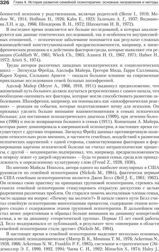 PDF. Психология и психотерапия семьи[4-е издание]. Юстицкис В. В. Страница 320. Читать онлайн