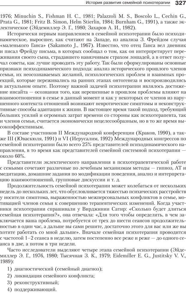 PDF. Психология и психотерапия семьи[4-е издание]. Юстицкис В. В. Страница 321. Читать онлайн
