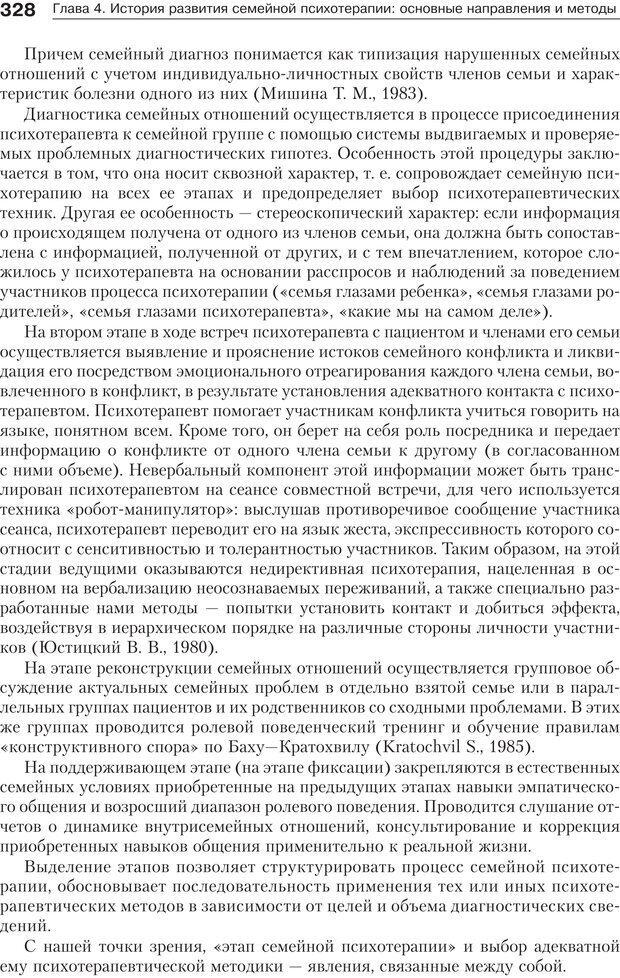 PDF. Психология и психотерапия семьи[4-е издание]. Юстицкис В. В. Страница 322. Читать онлайн