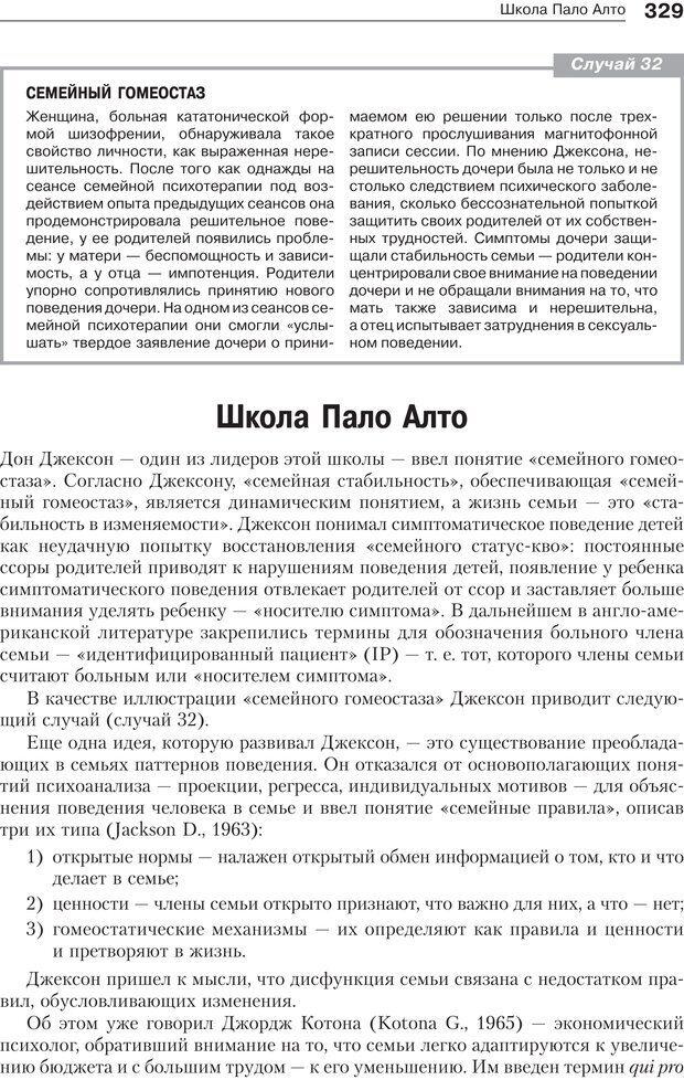 PDF. Психология и психотерапия семьи[4-е издание]. Юстицкис В. В. Страница 323. Читать онлайн
