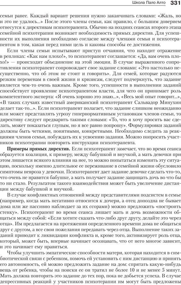 PDF. Психология и психотерапия семьи[4-е издание]. Юстицкис В. В. Страница 325. Читать онлайн
