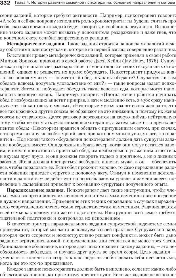 PDF. Психология и психотерапия семьи[4-е издание]. Юстицкис В. В. Страница 326. Читать онлайн