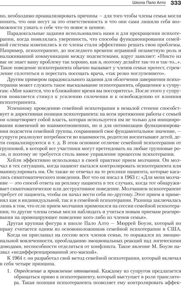 PDF. Психология и психотерапия семьи[4-е издание]. Юстицкис В. В. Страница 327. Читать онлайн