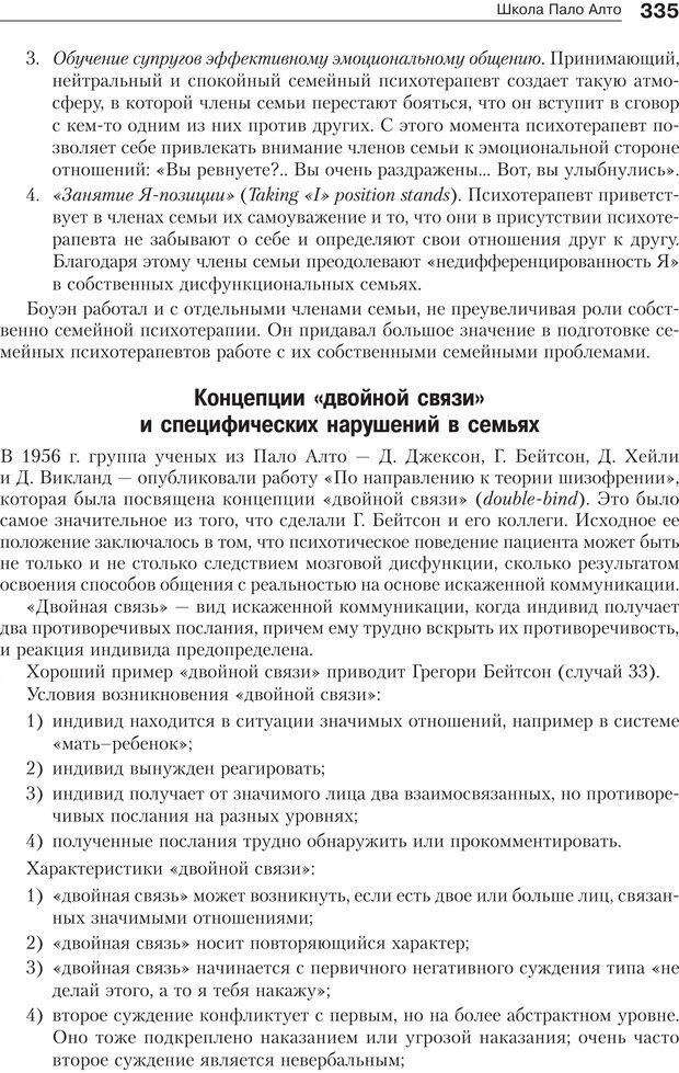PDF. Психология и психотерапия семьи[4-е издание]. Юстицкис В. В. Страница 329. Читать онлайн