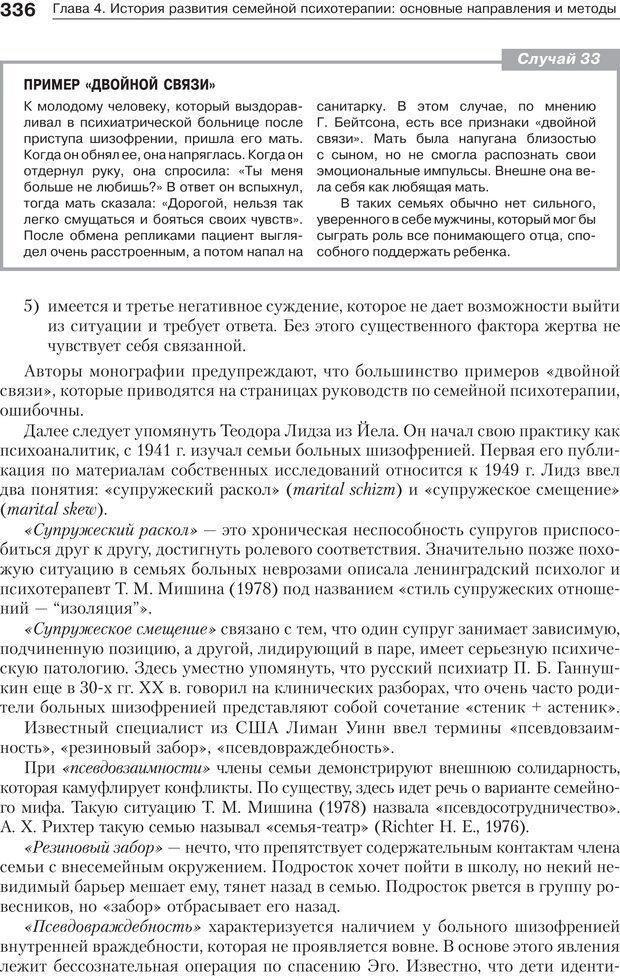 PDF. Психология и психотерапия семьи[4-е издание]. Юстицкис В. В. Страница 330. Читать онлайн