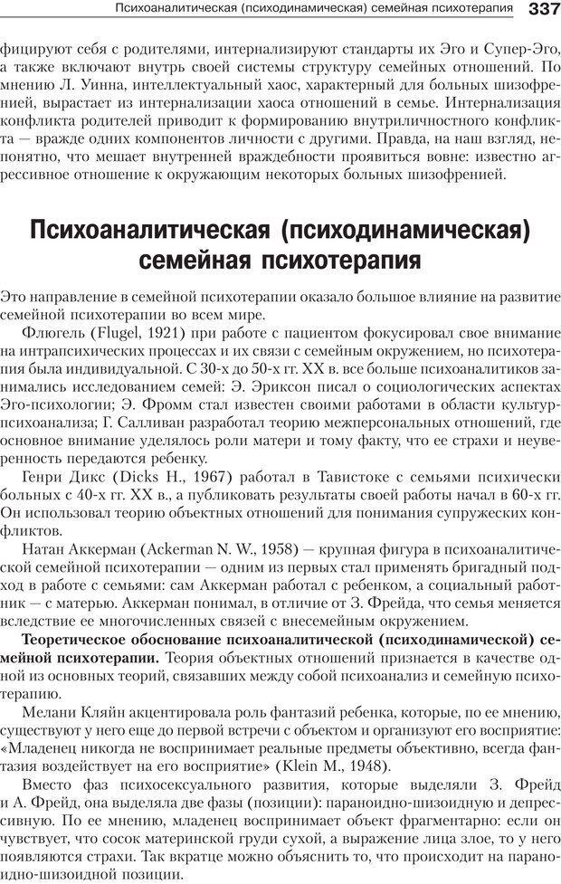PDF. Психология и психотерапия семьи[4-е издание]. Юстицкис В. В. Страница 331. Читать онлайн