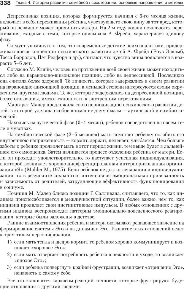 PDF. Психология и психотерапия семьи[4-е издание]. Юстицкис В. В. Страница 332. Читать онлайн