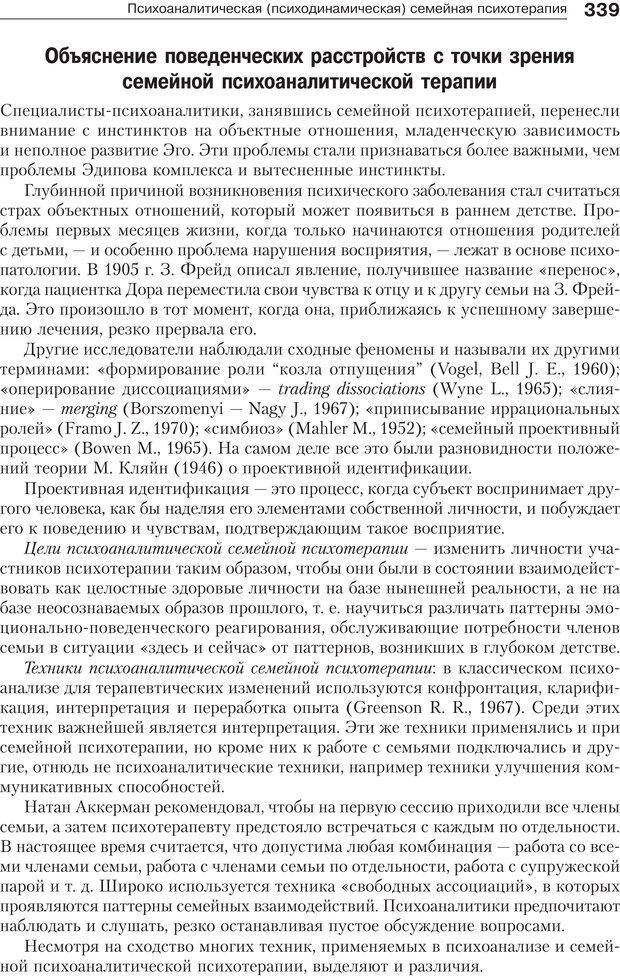 PDF. Психология и психотерапия семьи[4-е издание]. Юстицкис В. В. Страница 333. Читать онлайн