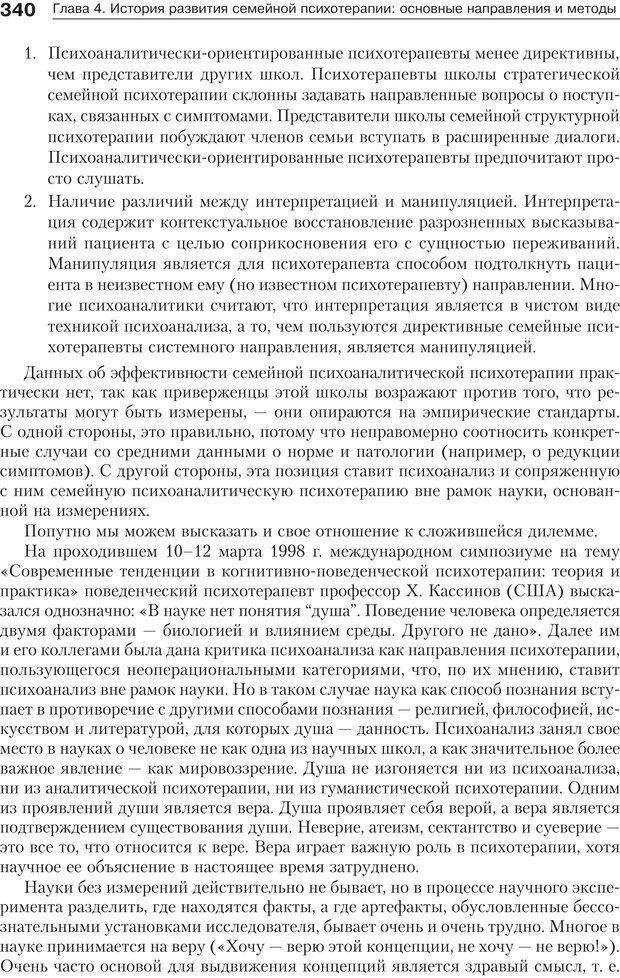 PDF. Психология и психотерапия семьи[4-е издание]. Юстицкис В. В. Страница 334. Читать онлайн