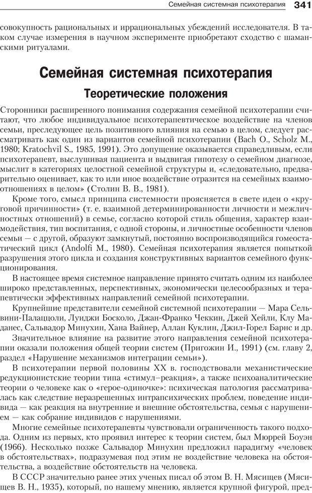 PDF. Психология и психотерапия семьи[4-е издание]. Юстицкис В. В. Страница 335. Читать онлайн