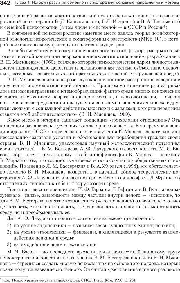 PDF. Психология и психотерапия семьи[4-е издание]. Юстицкис В. В. Страница 336. Читать онлайн