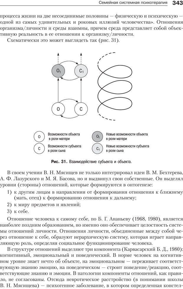 PDF. Психология и психотерапия семьи[4-е издание]. Юстицкис В. В. Страница 337. Читать онлайн