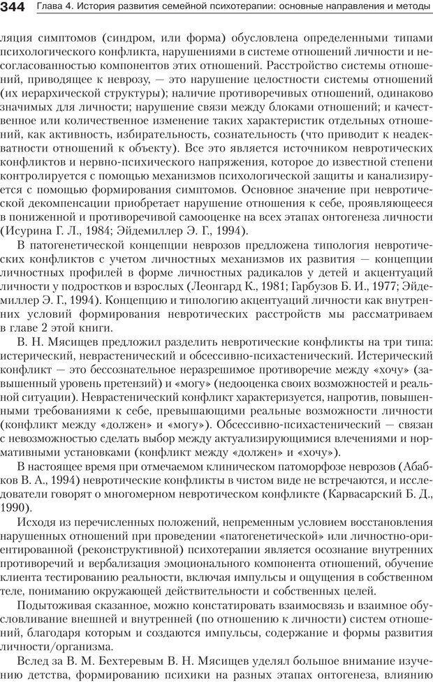 PDF. Психология и психотерапия семьи[4-е издание]. Юстицкис В. В. Страница 338. Читать онлайн