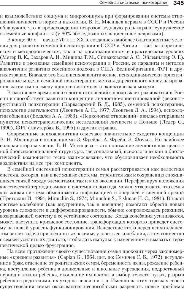 PDF. Психология и психотерапия семьи[4-е издание]. Юстицкис В. В. Страница 339. Читать онлайн